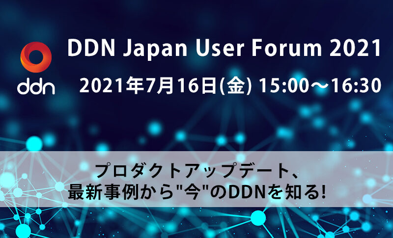 DDN Japan User Forum 2021